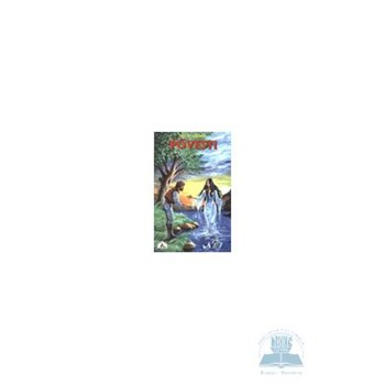 Povesti Vol.2 - Fratii Grimm