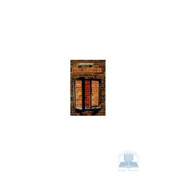 Codul Zambaccian 2 - Adrian Nastase 321656